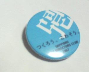 Sadc2007